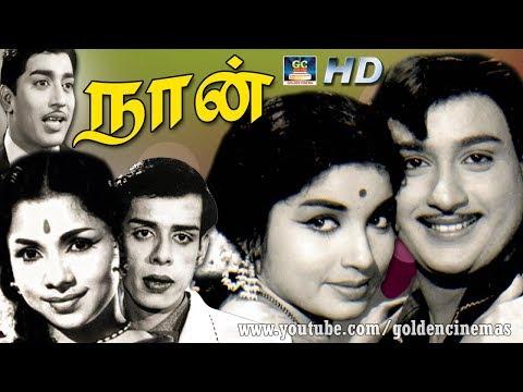 நான் சூப்பர் ஹிட் திரைப்படம் | Naan Tamil Super Hit Movie. Ravichandran,Jayalalitha,Muthuraman.