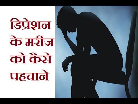 डिप्रेशन के मरीज को कैसे पहचाने   Symptoms of Depression in Hindi