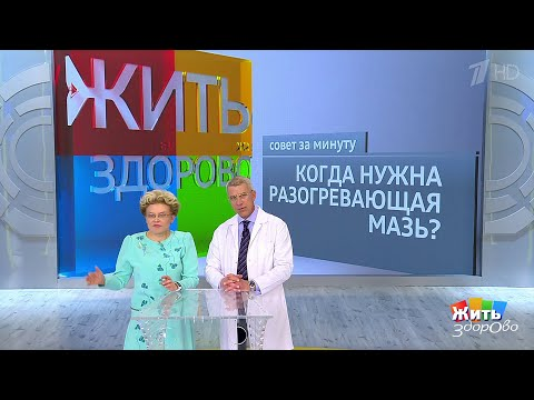 Жить здорово Совет за минуту: разогревающие мази. (20.07.2018) - DomaVideo.Ru