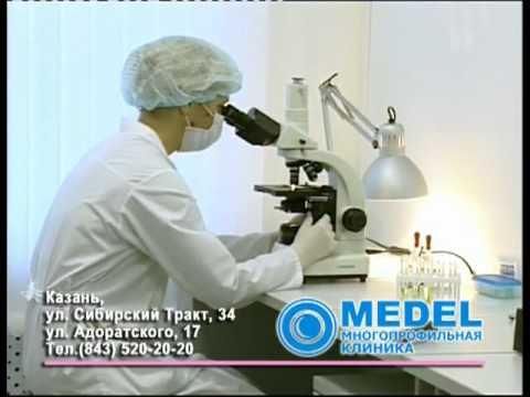 ВИДЕО-обзор: Многопрофильная Клиника МЕДЕЛ в Казани