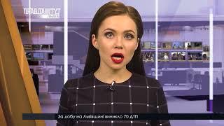 Випуск новин на ПравдаТУТ Львів 7 грудня 2017