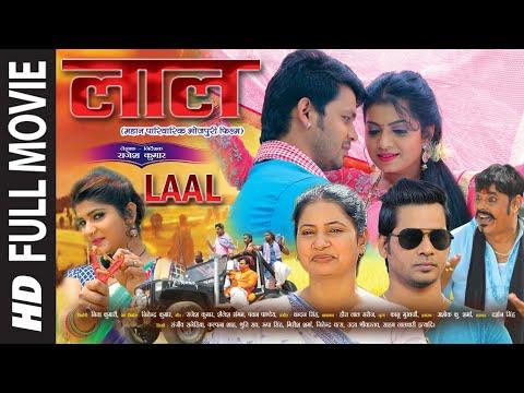 Laal | Superhit Bhojpuri Movie 2020 | Ft. SANJEEV SANEHIYA, KALPANA SHAH | T-Series HamaarBhojpuri