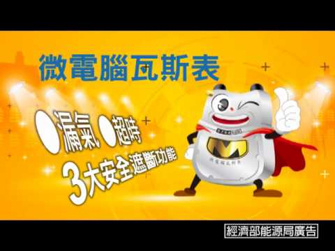 2014_微電腦瓦斯表_蔡季芳_10秒版