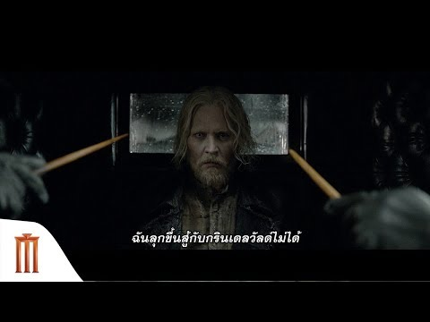 Fantastic Beasts: The Crimes of Grindelwald - Expelliarmus TV Spot [ซับไทย]