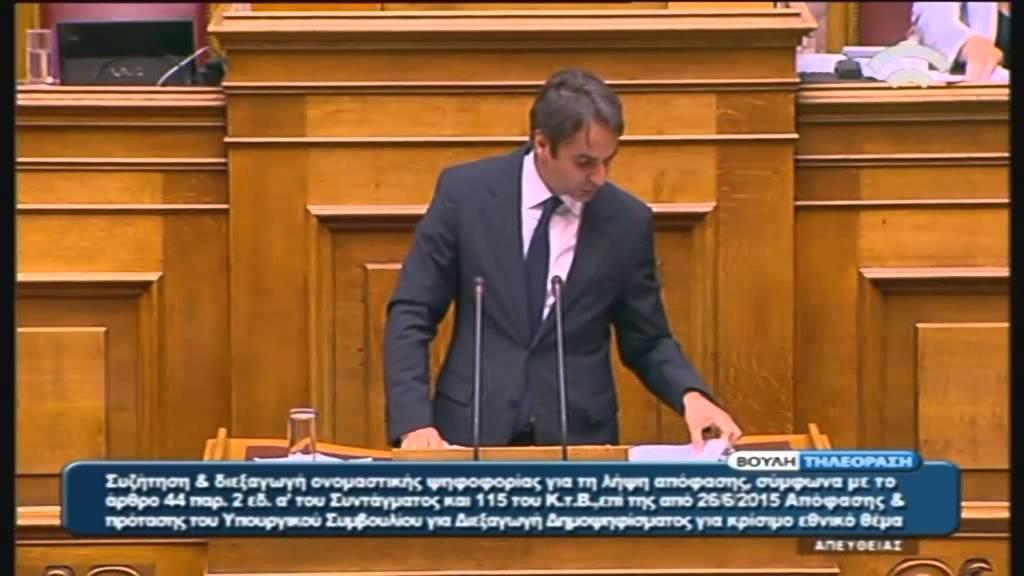 Ομιλία Κ. Μητσοτάκη (Κοιν. Εκπρ. της Ν.Δ.) στη συζήτηση για διεξαγωγή Δημοψηφίσματος (27/06/2015)
