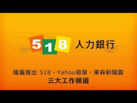 Video of 518找工作