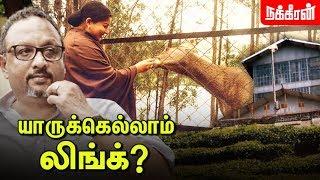 Video роХрпКроЯроиро╛роЯрпБ роХрпКро▓рпИроХро│рпН! роорпЗродрпНропрпВро╕рпН EXCLUSIVE рокрпЗроЯрпНроЯро┐ | Mathew Samuel | Kodanad Mystery | Jayalalitha MP3, 3GP, MP4, WEBM, AVI, FLV Januari 2019