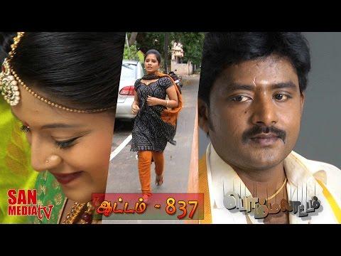 Bommalattam 01-10-2015   Sun Tv Serial