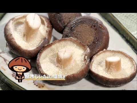 【岩手県】いわての原木しいたけPR