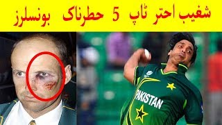 TOP 5 Killer Bouncer By Shoaib Akhtar,pakistan bowling highlig,pak vs new zealand 1st odi highlights