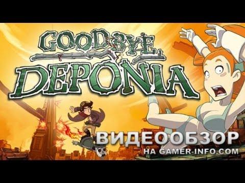 обзор Goodbye Deponia