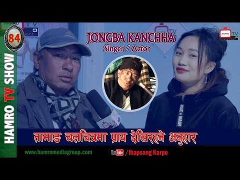 (Jongba Kanchha तामाङ चलचित्रमा प्राय देखिरहने अनुहार with Smarika Lama HAMRO TV 84 - Duration: 19 minutes.)