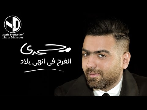 """""""الفرح في انهي بلاد"""".. أولى أغاني الملحن محمدي"""