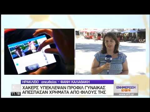 Χάκερς υπέκλεψαν προφίλ γυναίκας στο Facebook και απέσπασαν χρήματα! | 29/06/2020 | ΕΡΤ