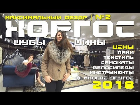 Хоргос 2018. Максимальный обзор цен (шубы текстиль шины инструменты велосипеды) Вторая поездка - DomaVideo.Ru