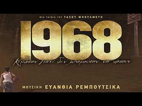 Zeibekiko 1968 - Evanthia Reboutsika
