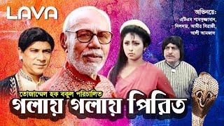 Video Galay Galay Pirit | গলায় গলায় পিরিত | Alisha | Afridi | Dildar | Bangla Full Movie MP3, 3GP, MP4, WEBM, AVI, FLV Desember 2018
