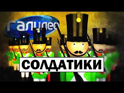 Галилео. Солдатики 💂 Toy soldiers