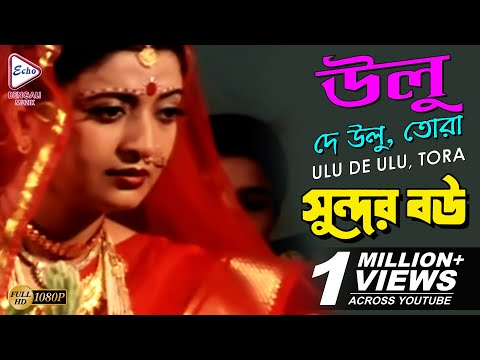 Ulu De Ulu, Tora | উলু দে উলু তোরা | SUNDAR BOU | Alka Yagnik | Bangla Hit Movie Song