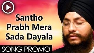 Santho Prabh Mera Sada Dayala (Promo) Bhai Amarjit Singh Patiale Wale (09814734564 - 0991576007)