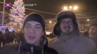 Как прошел Новый Год в ДНР