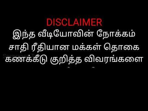 Video Top 5 caste in Tamilnadu. download in MP3, 3GP, MP4, WEBM, AVI, FLV January 2017