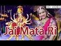 Jagdamba Mataji Bhajan : Jai Mata Ri | Anil Dewra | New Devotional Song | Rajasthani Songs 2015