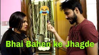 Video Bhai bahen ke jhagde - rahul rajput,jasmine,naveen MP3, 3GP, MP4, WEBM, AVI, FLV Maret 2018