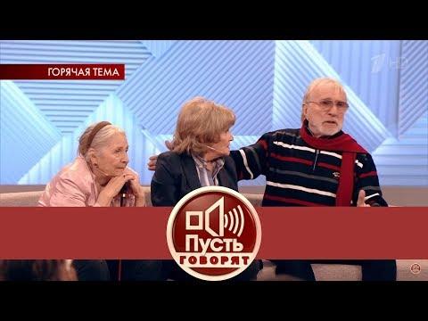 Пусть говорят - Родня: как делят наследство Мордюковой. Выпуск от 26.12.2018