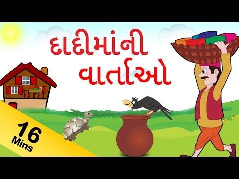 Video Grandma Stories For Kids in Gujarati | દાદી કથાઓ | Gujarati Grandma Stories Collection download in MP3, 3GP, MP4, WEBM, AVI, FLV January 2017