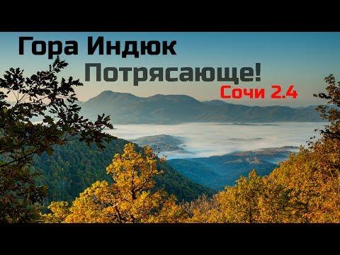 Гора Индюк. Часть 2. Туапсе. Одно из прекраснейших мест Краснодарского края! И море! (видео)