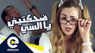 Khawla Benamran - Dahaktini Ya Si  | خولة بنعمران - ضحكتيني يا السي | 2016