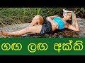 Sexy Sri Lankan girl river ගඟ ලඟ අක්කි
