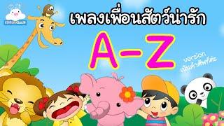 บทเพลงไพเราะน่ารัก นอกจากจะสอน A-Z ยังสะกดคำศัพท์ชื่อสัตว์ต่างๆ ให้เด็...