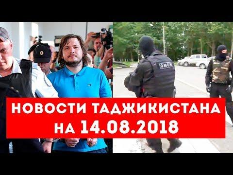 Новости Таджикистана и Центральной Азии на 14.08.2018 онлайн видео