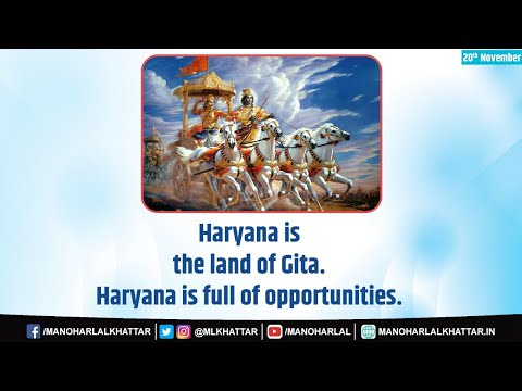 Embedded thumbnail for Haryana is the land of Gita. Haryana is full of opportunities.