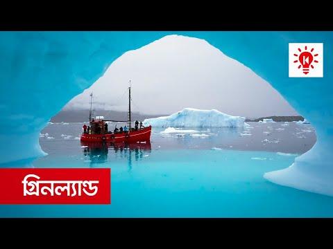 গ্রিনল্যান্ড পৃথিবীর সবচেয়ে বড় দ্বীপ | কি কেন কিভাবে | World's Largest Island Greenland