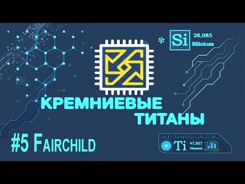 Кремниевые Титаны #5: Fairchild Semiconductor