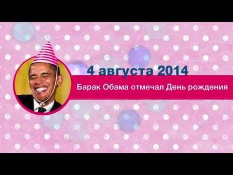 Либералы поздравляют Обаму с днем рождения