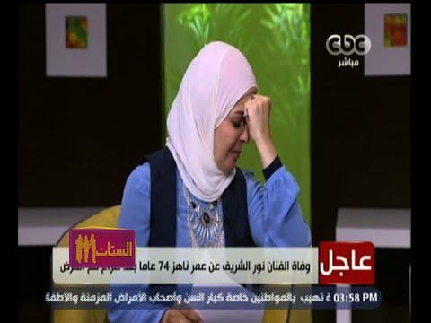 منى عبد الغني تتأثر بشدة من خبر سماعها لرحيل نور الشريف
