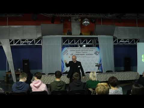 Творческая встреча с Виктором Васильевым. Видео Олега Корейшо