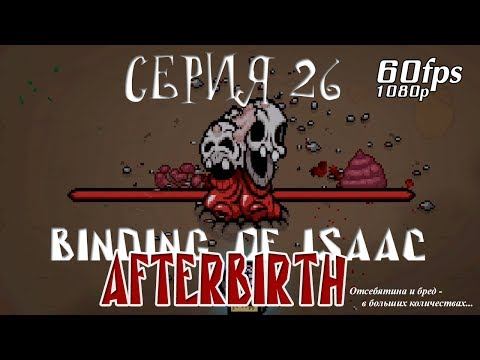 Binding of Isaac: AFTERbirth - Серия 26 (Ева против Сталина)