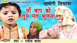 Video सत्संगी हिट भजन : माँ बाप को मत भूलना || Rakesh Kala || Most Popular Nirgun Bhajan MP3, 3GP, MP4, WEBM, AVI, FLV Oktober 2018