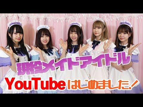 【あっせぶちゃんねる 】現役メイドアイドル YouTubeはじめました!