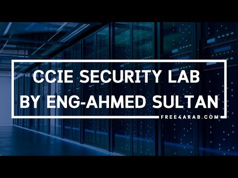 ‪CCIE Security Lab By Eng-Ahmed Sultan | Arabic‬‏