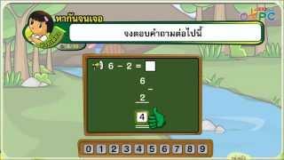 สื่อการเรียนการสอน การลบจำนวนสองจำนวนที่ตัวตั้งไม่เกิน 9 ตอนที่ 3 ป.1 คณิตศาสตร์