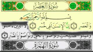 سورة العصر بصوت الشيخ/عبدالبارىء محمد رحمه الله -  قراءة معلم - المصحف المعلم
