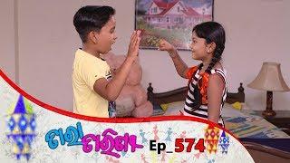 Tara Tarini   Full Ep 574   9th Sep 2019   Odia Serial – TarangTV