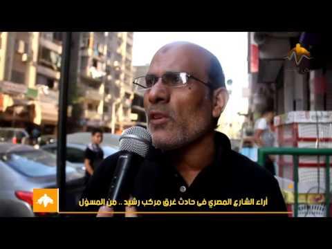 آراء الشارع فى حادث غرق مركب رشيد.. من المسؤل.. استمع واعرف
