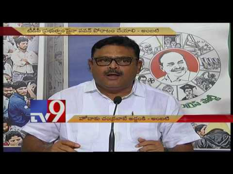 Chandrababu the biggest obstacle to AP Special Status – Ambati